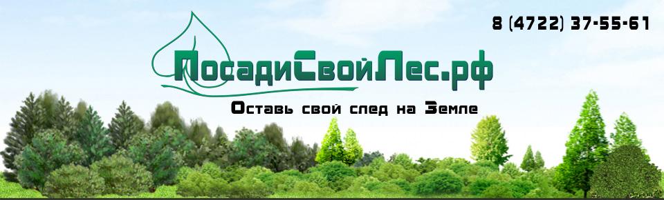 ПосадиСвойЛес.рф